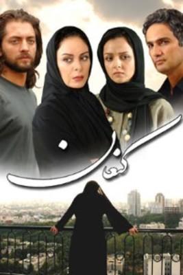 پوستر فیلم کنعان
