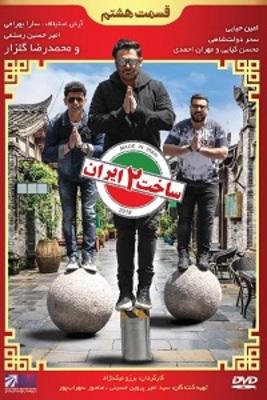 دانلود فیلم ساخت ایران 2 - قسمت 8