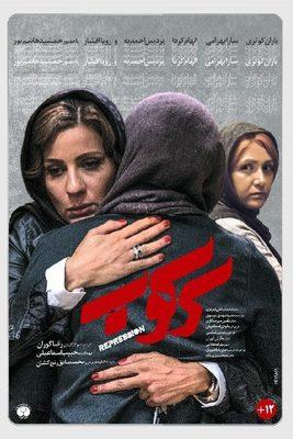 نقد فیلم سرکوب, سرکوب داستان زوال یک خاندان است/ خاطرات خانهی مردگان