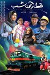 فیلم قطار آن شب