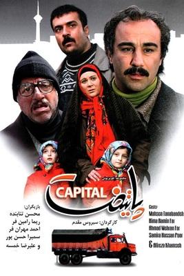 سریال پایتخت 1