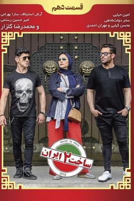 دانلود فیلم ساخت ایران 2 - قسمت 10