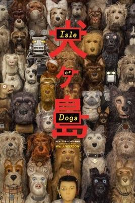 نقد فیلم جزیره سگ ها, Isle of Dogs, سگ های آدم نما یا آدم های سگ نما