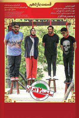 دانلود فیلم ساخت ایران 2 - قسمت 11