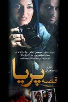 پوستر فیلم قصه پریا