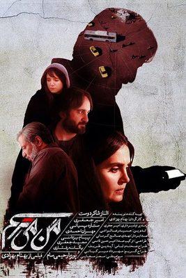 فیلم من می ترسم