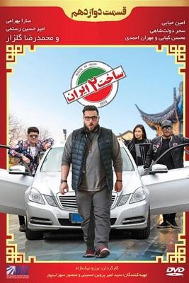 دانلود فیلم ساخت ایران 2 - قسمت 12