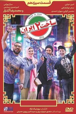 پوستر فیلم ساخت ایران 2 - قسمت 13