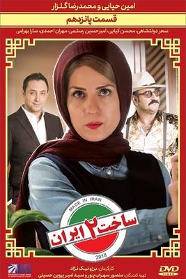 ساخت ایران 2 - قسمت 15