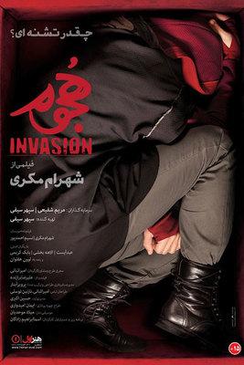 نقد فیلم هجوم, Invasion, چرا این مرد فقط یک فیلم برای ساختن دارد؟!