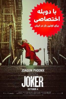 فیلم جوکر