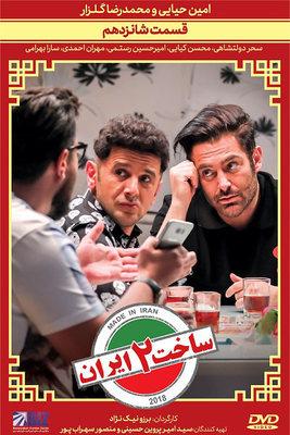 دانلود فیلم ساخت ایران 2 - قسمت 16