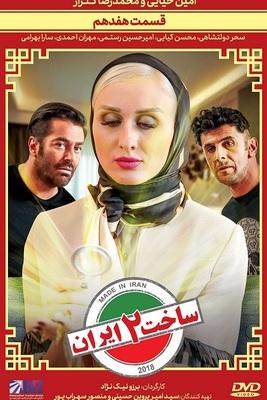 دانلود و خرید قانونی فیلم ساخت ایران 2 - قسمت 17