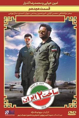 دانلود فیلم ساخت ایران 2 - قسمت 18