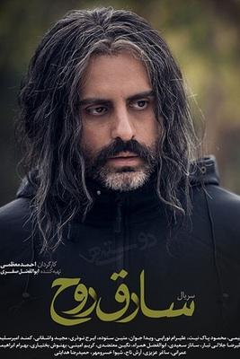 پوستر سریال سارق روح
