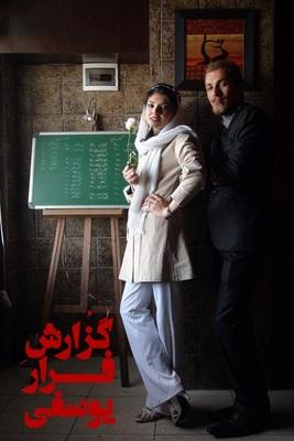 پوستر فیلم گزارش فرار یوسفی