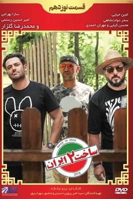 دانلود فیلم ساخت ایران 2 - قسمت 19