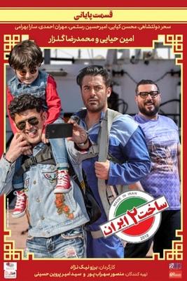 دانلود فیلم ساخت ایران 2 - قسمت 22