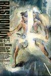 نقد فیلم راشومون, Rashomon, مسئله انسان است