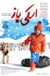 نقد فیلم اسکی باز, The Skier, احیای شگفت انگیز سینمای کودک