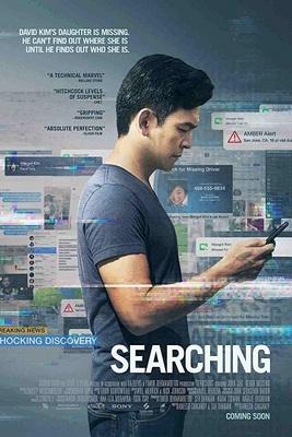 یادداشتی بر فیلم جستجو, Searching, برنده جشنواره  Sundance در سال 2018