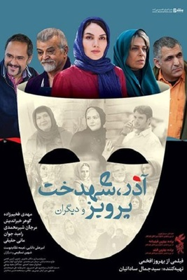 پوستر فیلم آذر، شهدخت، پرویز و دیگران