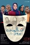 فیلم آذر، شهدخت، پرویز و دیگران