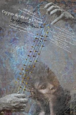 پوستر فیلم نت های مسی یک رویا
