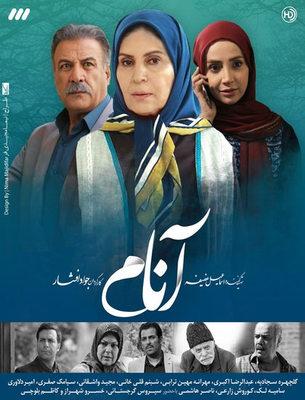 پوستر سریال آنام