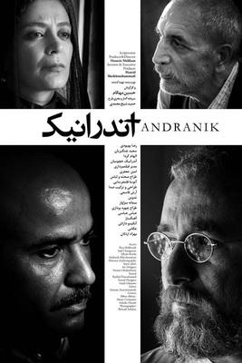 پوستر فیلم آندرانیک