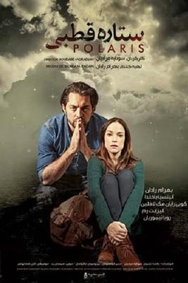 پوستر فیلم ستاره قطبی