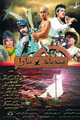 پوستر فیلم سندباد و سارا