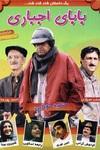 فیلم بابای اجباری