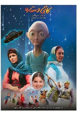پوستر فیلم کاتی و ستاره