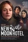 فیلم مهمانخانه ماه نو