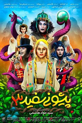 پوستر فیلم پیشونی سفید 3