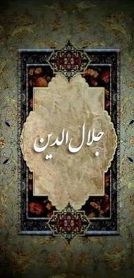 پوستر سریال جلال الدین