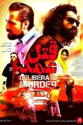 فیلم قتل عمد