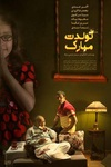 نقد فیلم تولدت مبارک, سینمای شبه روشنفکرانه کودکانه