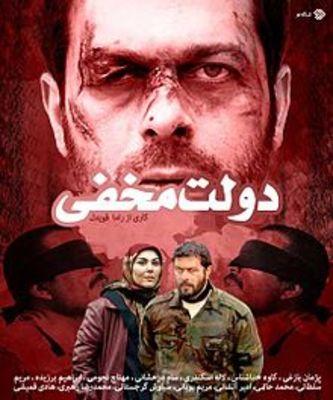 پوستر سریال دولت مخفی