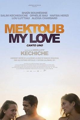نقد فیلم مکتوب، عشق من, Mektoub, My Love, ضددراماتیک و بسیار کند
