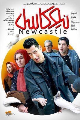 پوستر فیلم نیوکاسل