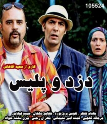 پوستر سریال دزد و پلیس