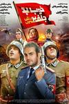 فیلم خوب بد جلف 2: ارتش سری