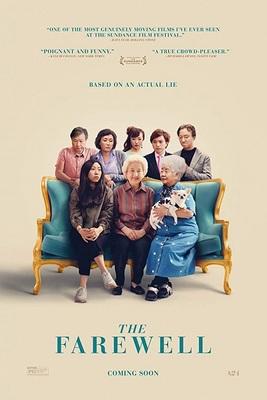 نقد فیلم خداحافظی, The Farewell, آکوافینا در یک درام خانوادگی می درخشد.