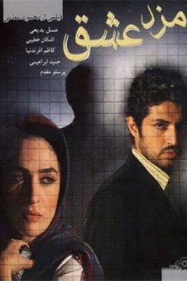 پوستر فیلم مزد عشق