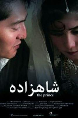 پوستر فیلم شاهزاده