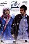فیلم چند متر مکعب عشق