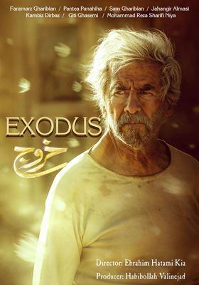 یادداشتی بر فیلم خروج, exodus, حاج کاظم در راه تهران یا حاج کاظم به تهران میرود