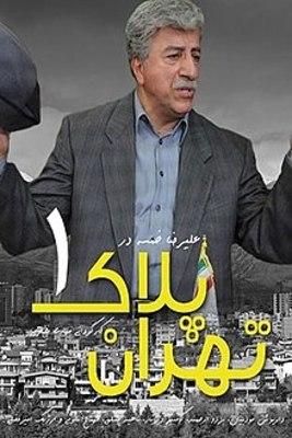 پوستر سریال تهران پلاک 1